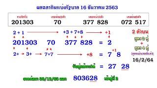 2 ตัวบน สูตร 2 คู่+ 4 คู่ (คำนวณเพิ่ม) งวดที่แล้วเข้า 07 ตรงๆ  แนวทาง 16/2/64