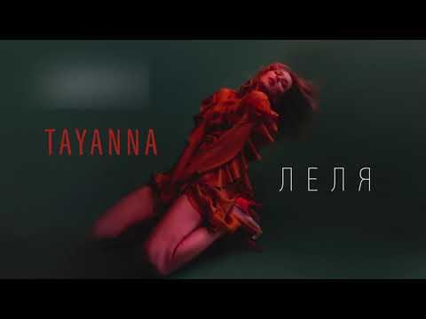 TAYANNA — Леля [Eurovision Ukraine 2018]