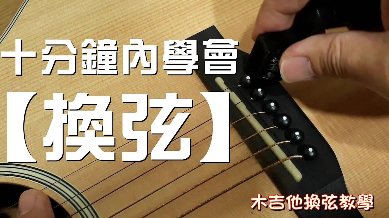 木吉他換弦教學 | 換弦技巧 | 【民謠吉他】【教學】【吉他弦】 - YouTube