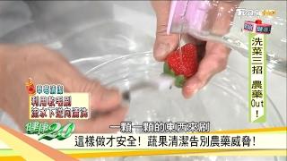 洗菜三招,這樣做農藥OUT!健康2.0 20170205