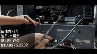 금영노래방기기 앰프 스피커 영상모니터 설치 연결