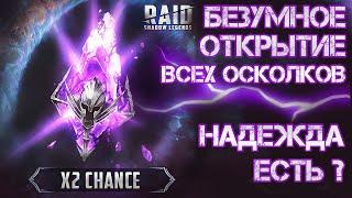 БЕЗУМНОЕ открытие ТЕМНЫХ осколков под x2! Открыл ВСЕ осколки! Надежда есть? Raid: Shadow Legends.