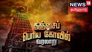 தஞ்சைப் பெரிய கோவில் வரலாறு | Thanjavur Periya Kovil | Brihadeshwara Temple | Kathaiyalla Varalaru