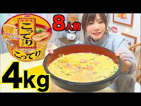 【MUKBANG】 Rairaitei Heavy Ramen!! 4Kg [Exclusive Family Mart] [CC Available