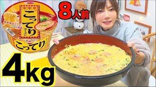 【MUKBANG】 Rairaitei Heavy Ramen!! 4Kg [Exclusive Family Mart] [CC Available thumbnail