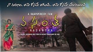 Vasantha - Emotional Love Story | Latest Telugu Short Films | Directed by Rajapapi Reddy |YOYOTV