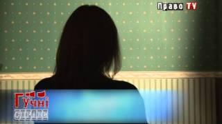 Гучні справи: Сексуальное рабство
