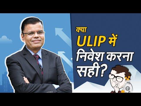 ULIP क्या है?