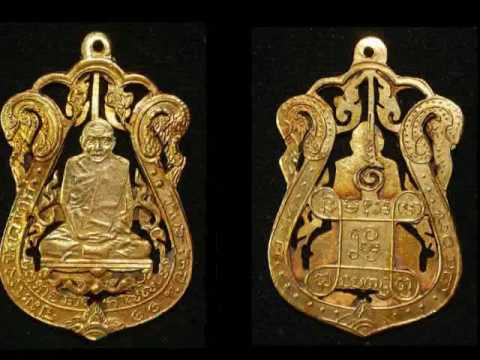 เหรียญ หลวงปู่เอี่ยม วัดหนัง ปี 2467