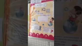 曾梅數學IQ題(一及二年級)16年9月