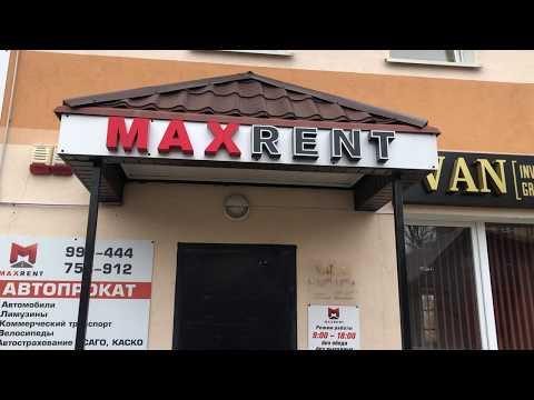 Офис автопроката «MAXRENT» (г. Калининград)