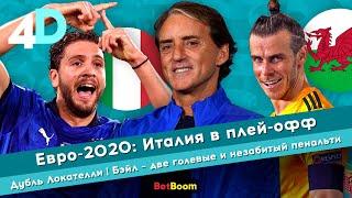 Евро 2020 Италия в плей офф Дубль Локателли Бэйл две голевые и незабитый пенальти
