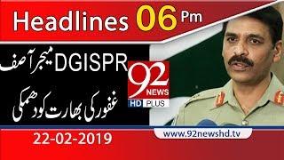News Headlines | 06:00 PM | 22 February 2019 | 92NewsHD