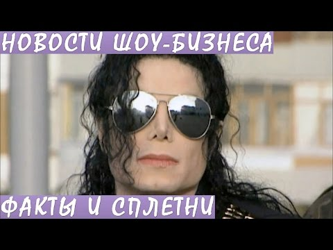 Бывшая возлюбленная Майкла