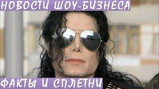 Бывшая возлюбленная Майкла Джексона рассказала об их отношениях. Новости шоу-бизнеса.