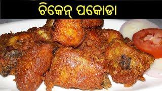 ଚିକେନ୍ ପକୋଡା | Chicken Pakora in Odia | Odia Chicken Pakora | Chicken Pakora in Odisha | ODIA FOOD
