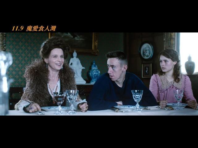 《魔愛食人灣》中文正式預告|11.9 不瘋魔不得活