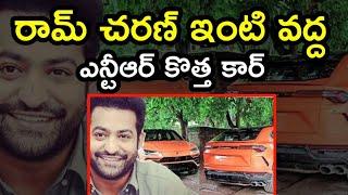 రామ్ చరణ్ ఇంటి ముందు ఎన్టీఆర్ కొత్త కార్ | Ntr New Car | Telugu Poster
