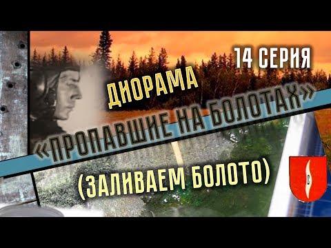 "Диорама ""Пропавшие на болотах"" 14 серия (Создание болота на диораме). He 111 H-6 Part 13"