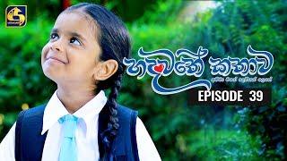 Hadawathe Kathawa Episode 39 || ''හදවතේ කතාව''   ||   09th January 2020 Thumbnail