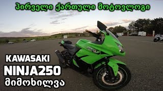 პირველი ქართული მოტოვლოგი – Kawasaki NINJA 250 მიმოხილვა