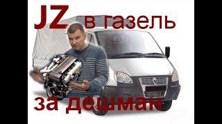 Мертвая Газель с JZ. Цена ошибки 100т.р.