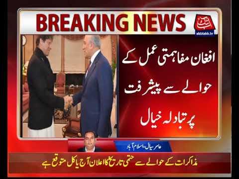 US Special Representative Zalmay Khalilzad call on PM Imran Khan