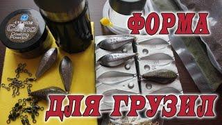 Форма для грузил, краска(Формы для литья грузил - http://gryzilo.ru/shop/formy-dlja-litja-gruzil Промо-код на скидку