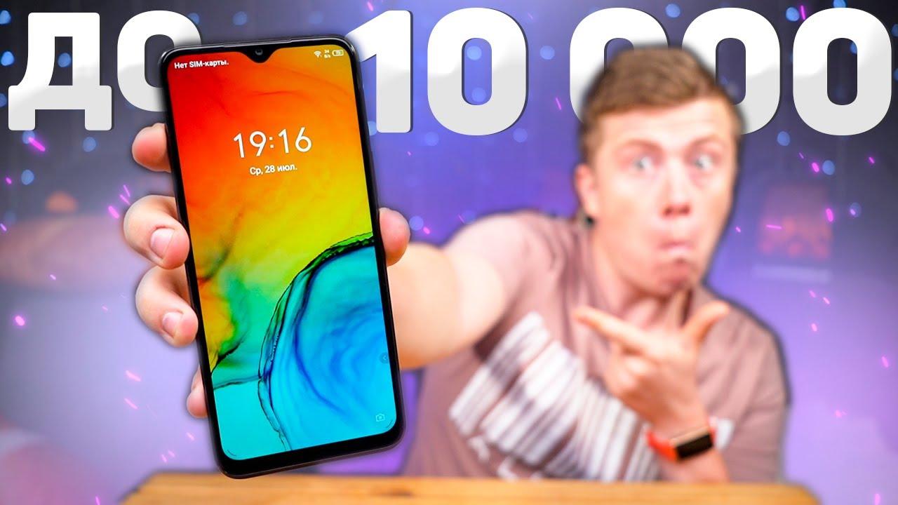 Лучший Смартфон 2021 до 10 000 РУБЛЕЙ! Но НЕ Дороже!!! Есть даже NFC!!! Честный ОБЗОР!