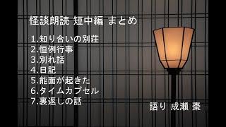 【怪談朗読】短中編7話まとめ その38【作業用・睡眠用】