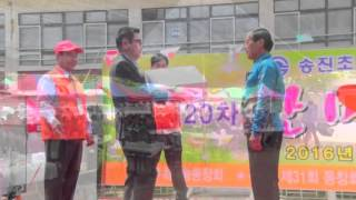 제20차 송진초등학교총동창회