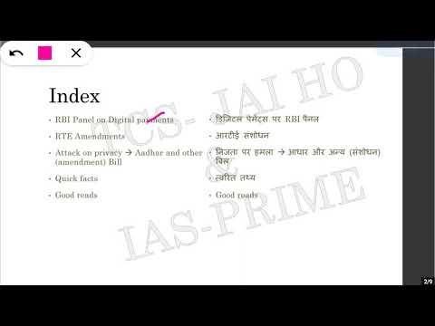 9 जनवरी द हिंदू व इंडियन एक्सप्रेस करंट अफेयर्स जिस्ट इन हिंदी