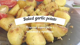 Нереально вкусная картошка Tasty baked potatoes with herbs garlic vegetarian картофель potatoes
