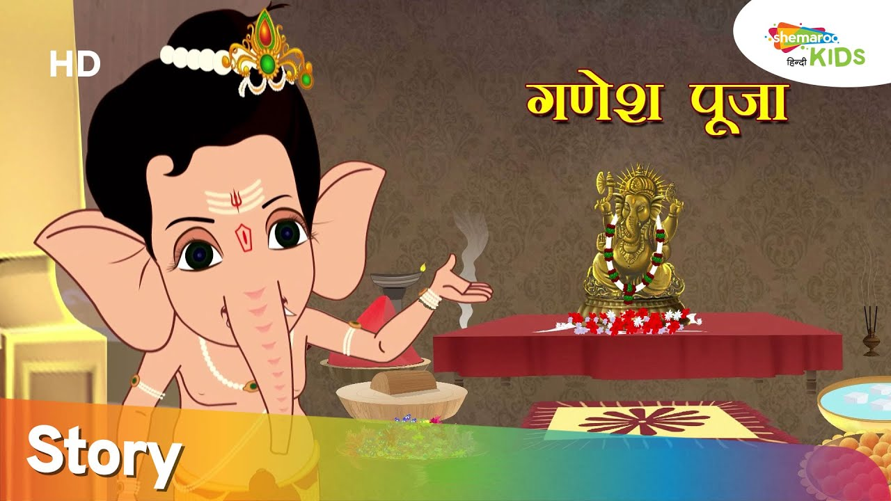 बाल गणेश की पाठशाला -  गणेश पूजा ( Ganesh  Pooja - Episode - 17) | Shemaroo kids Hindi