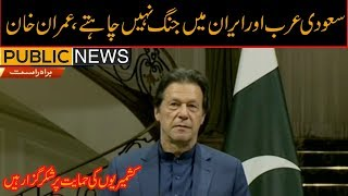 PM Imran Khan press conference in Iran Today | Peace Mission | 13 October 2019