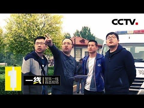 """《一线》""""跛脚""""抢匪:男子在光天化日之下抢夺老人钱袋 20180912   CCTV社会与法"""