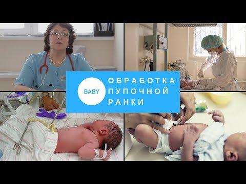 Обработка Пупочной Ранки | Уход за новорожденным