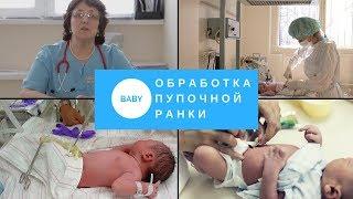 Обработка Пупочной Ранки   Уход за новорожденным