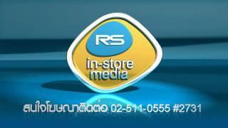 RS In-Store Media Logo ver 3
