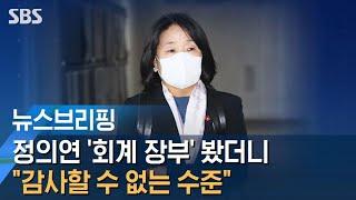 """정의연 '회계 장부' 봤더니…""""감사할 수 없는 수준"""" / SBS / 주영진의 뉴스브리핑"""