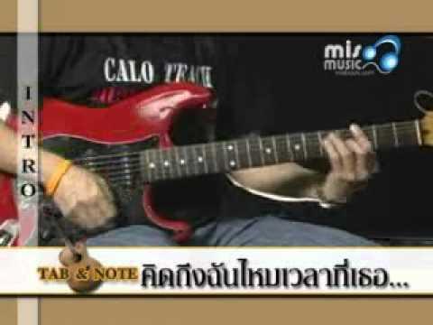 สอนเล่นกีต้าร์ intro และ solo ตามเพลง