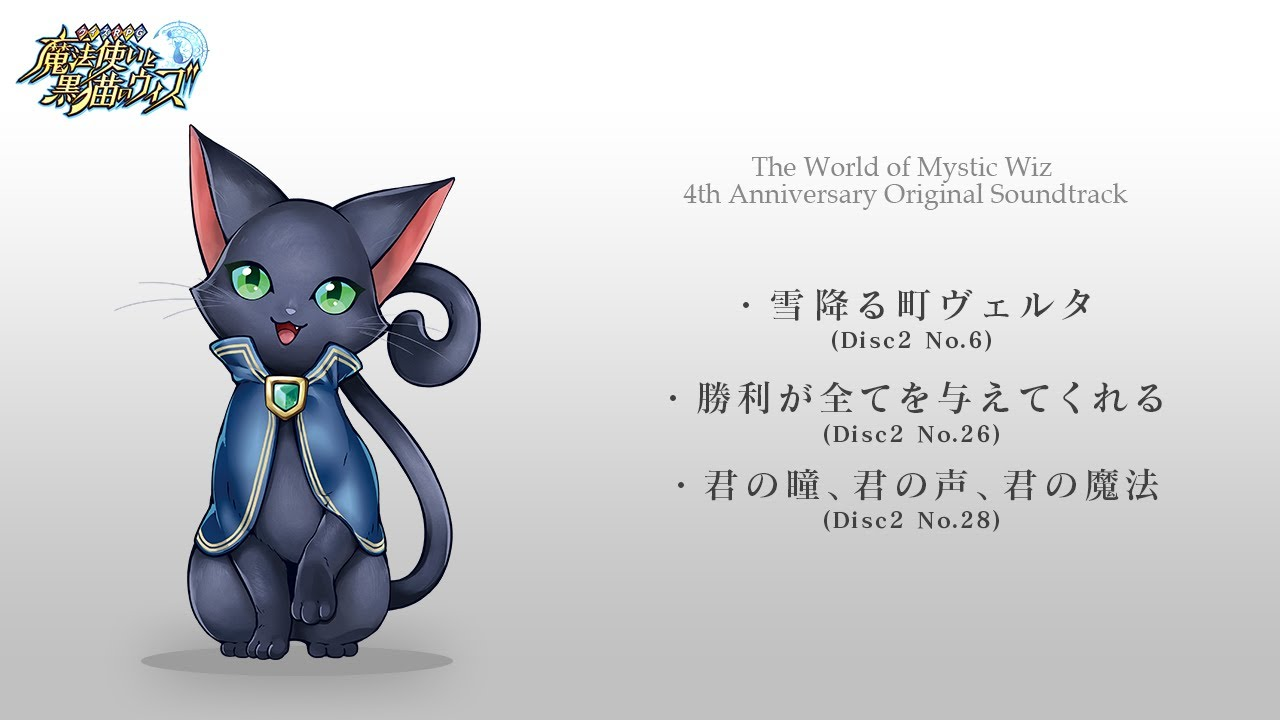黒 猫 と ウィズ 魔法使い の