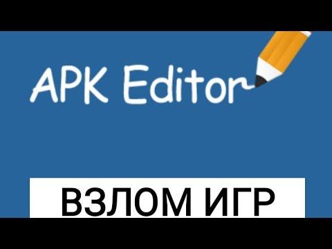 взлом игр apk