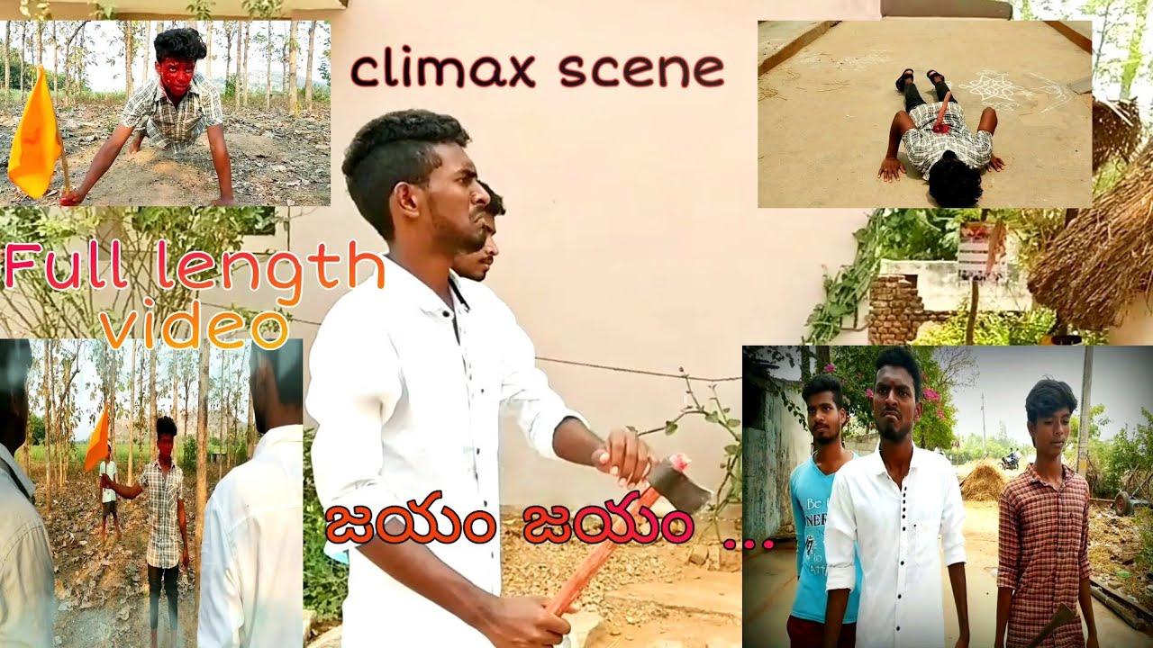 Download   Jayam climax scene   Telugu   Bhumi Entertainments    New Telugu Shot flim    Tamil   