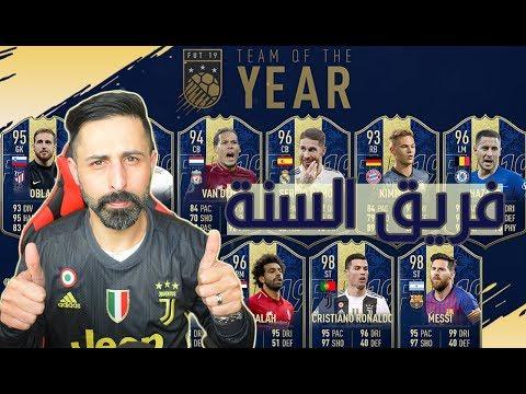 فريق السنة 2019 🔥// الزرق قادموون يا حبيبي ⚽️ TOTY