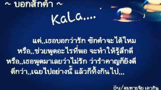 บอกสักคำ ∼ KaLa