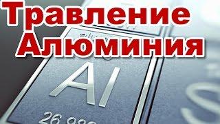 Травление алюминия в домашних условиях (Электролиз)(Разбираемся с вопросом как в домашних условиях травить алюминий. Для проведения травления потребуется:..., 2016-07-22T09:00:02.000Z)