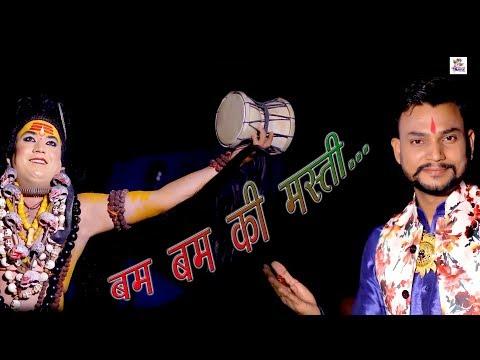 बम-बम-की-मस्ती-|-master-akash-|-shiv-bhajan-|-hit-bhajan-|-bam-bam-ki-masti-|-dj-kawad-song
