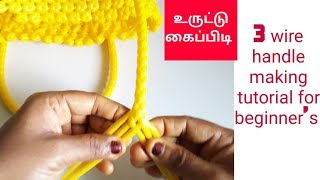 Tamil  3 wire handle making tutorial for beginners
