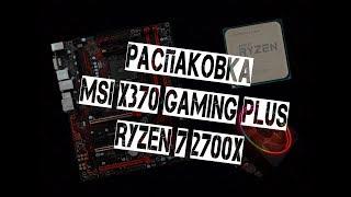 распаковка MSi x370 Gaming Plus  Ryzen 7 2700x (box)